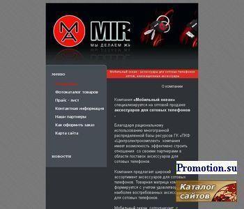 Аксессуары для сотовых оптом - http://www.mir-ax.ru/