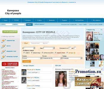 Мегапортал общения «КЕМЕРОВО City Of People» - http://www.city.mykem.ru/