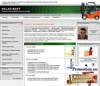 Техника и оборудование для склада - http://sklad-best.ru/
