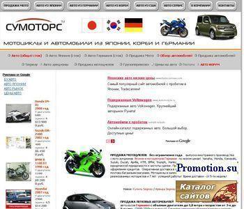 продажа японских автомобилей - http://www.sumotors.ru/