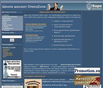 Шахматы на ChessZone - http://www.chesszone.net.ru/