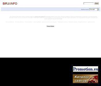 Сайт о биржевых сделках. - http://birji.info/