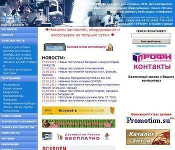 ВСЕ запчасти сотовых - http://www.siriust.ru/