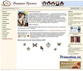 Сайт вышивки крестом – krestom.ru - http://www.krestom.ru/