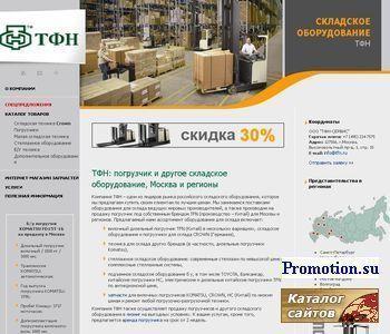 Складское оборудование, складская техника, стеллаж - http://www.tfn.ru/