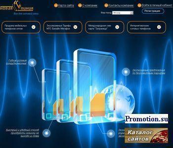 НОВАЯ - ЛИНИЯ Мобильные телефоны GSM оптом. - http://nlgsm.ru/