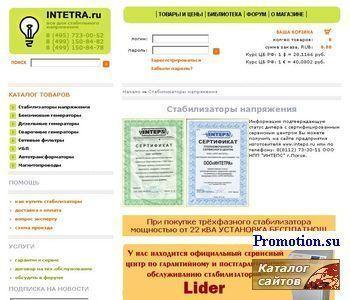 Интетра: стабилизаторы  Sassin, Каскад. - http://www.intetra.ru/