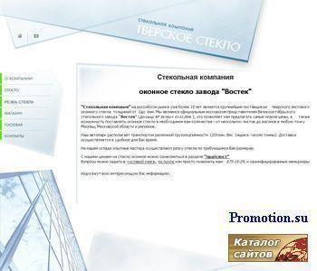 Стекольная компания: Теплицы и парники. - http://www.windowglass.ru/