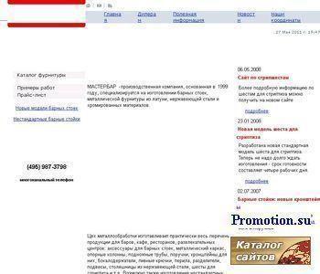 Предлагаем барные стойки, барное оборудование - http://www.furnir.ru/