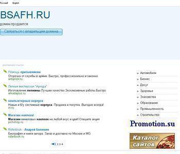 Bastard System Administrator From Hell - http://bsafh.ru/