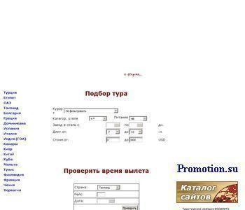 Туристическое агентство Фламинго: горящие путевки - http://www.flamin.ru/