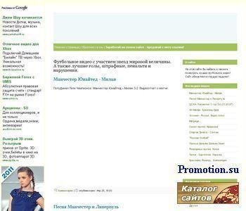 Футбольный портал bestfootball - http://bestfootball.net/