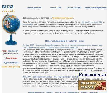 Виза consult - http://www.visaconsult.ru/
