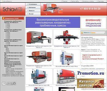Прессовое оборудование Schiavi. - http://www.schiavi.ru/