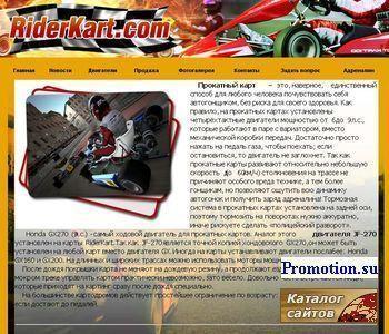 Продажа картингов (картов) RiderKart - http://www.riderkart.com/