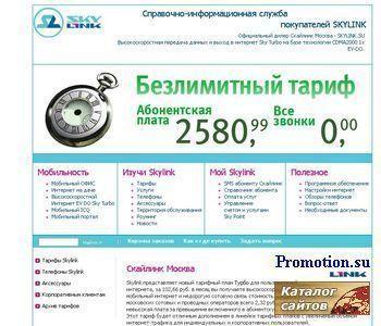 скайлинк товары - http://www.skylink.su/