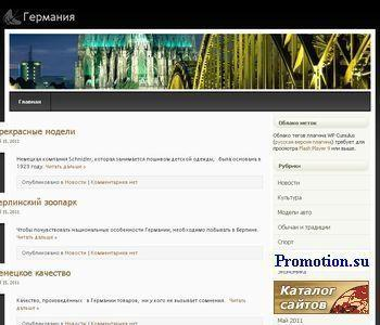 отдых в германии, автобусные туры в берлин - http://www.germany-gt.ru/