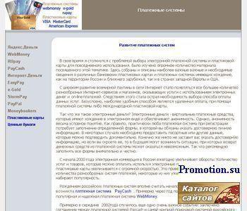 Универсальные платежные системы. - http://www.e-payment.net.ru/