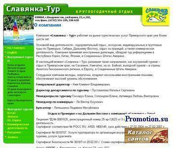 Славянка Тур - экскурсии по Приморью - http://www.slavyanka.biz/