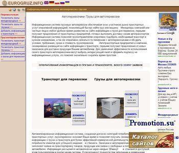Информационная Система Автотранспортных Перевозок - http://www.eurogruz.info/