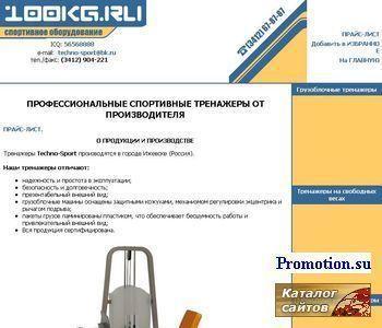 Спортивные тренажеры - http://www.100kg.ru/