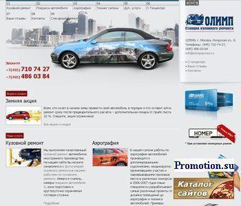 Кузовной ремонт, аэрография - http://www.olimpservice.ru/