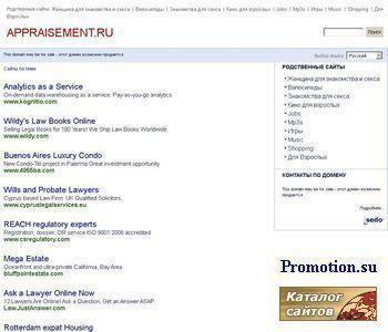 Услуги независимой оценки: оценка имущества, оценк - http://www.appraisement.ru/