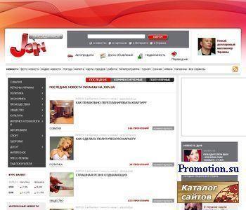 Новости Украины - http://www.news.join.com.ua/