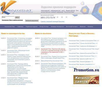 НПО Консультант - http://www.nncons.ru/
