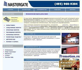 http://www.mastergate.ru - http://www.mastergate.ru/