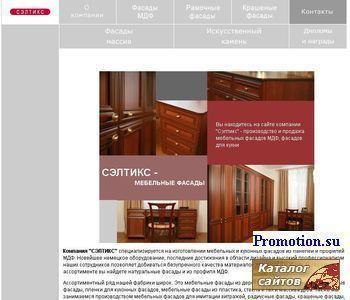 Производство мебельных фасадов МДФ - http://www.seltix.ru/