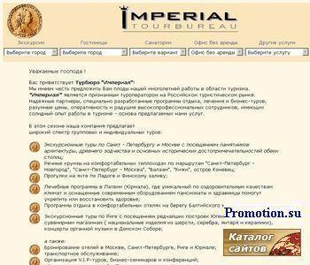 Бронирование отелей в Москве - http://www.tb-imperial.ru/