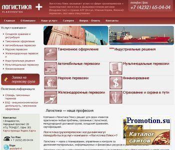 Логистика Плюс - Владивосток - http://www.logic-vl.ru/