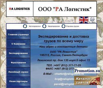 www.ralogistics.ru - http://www.ralogistics.ru/