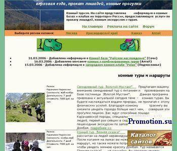 верховая езда и конный туризм - http://www.horse-riding.ru/