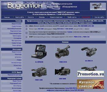 Видеотон - профессиональная аудио и видео техника - http://www.videoton.ru/