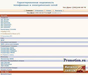 Продажа и обслуживание АТС и Офисных мини-атс - http://www.lexcom.ru/
