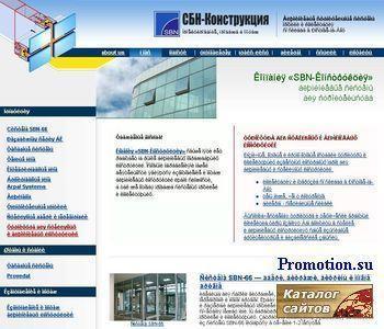 СБН-Конструкция - http://www.sbn-rostov.ru/