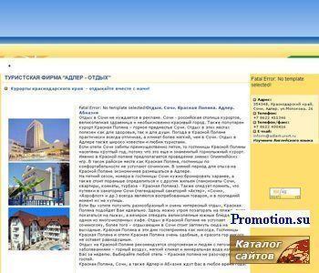 Отдых в гостиницах, пансионатах  Сочи, Адлера - http://www.adlerkurort.ru/