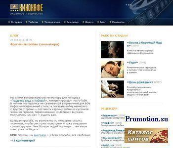 Независимая студия «КиноКафе» - http://kinocafe.ru/