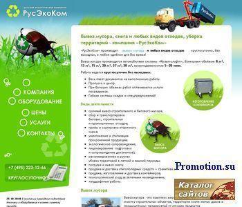 вывоз мусора в Москве - http://www.rusecocom.ru/