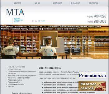 Бюро переводов МТА - mtagency.ru - http://www.mtagency.ru/