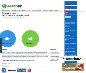 VDOLG.RU  интернет - магазин бытовой техники. - http://www.vdolg.ru/
