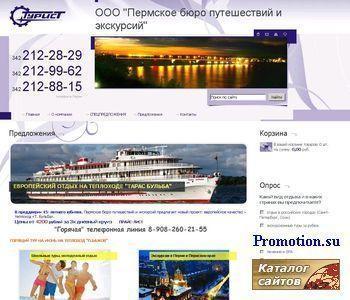 Турфирма Перми - туры пермь, отдых пермь - http://tourist.perm.ru/
