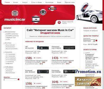 Автомагнитолы, автомобильные усилители, сабвуферы. - http://www.musicincar.ru/
