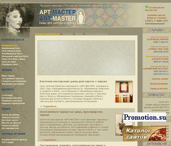 """Багетная мастерская """"АРТ-МАСТЕР"""" - http://www.art-master.ru/"""