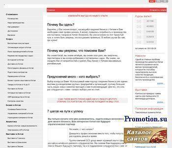 производители китая, бизнес в китае - http://www.scsgroup-consult.com/