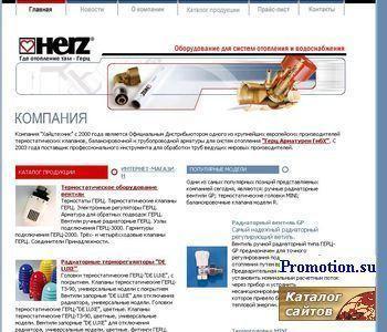 арматура для отопления - http://www.herz-sib.ru/
