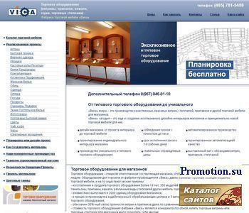 Эксклюзивное и типовое торговое оборудование - http://www.vica.ru/