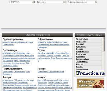 ИНФОМИР - справочник города Междуреченска - http://www.infomir.org/
